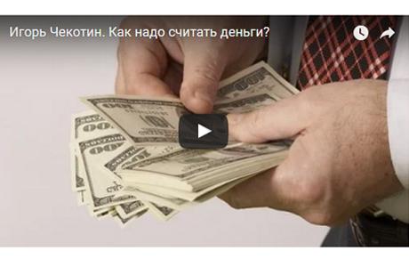 Игорь Чекотин. Как надо считать деньги?