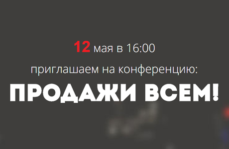 Практическая конференция ПРОДАЖИ ВСЕМ!