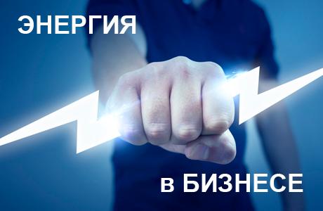 ЭНЕРГИЯ В БИЗНЕСЕ | Тренинг Игоря Чекотина в Екатеринбурге