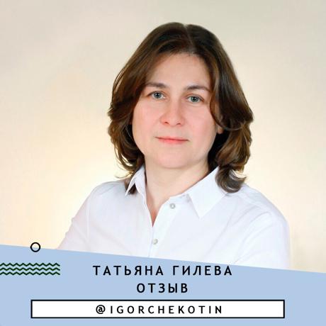 Отзыв Татьяны Гилевой об обучении у Игоря Чекотина