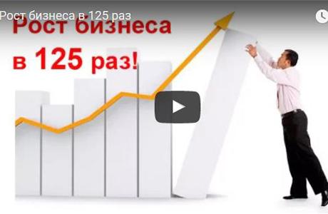 Рост бизнеса в 125 раз