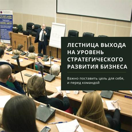 «Лестница» по выходу на просторы стратегического развития бизнеса