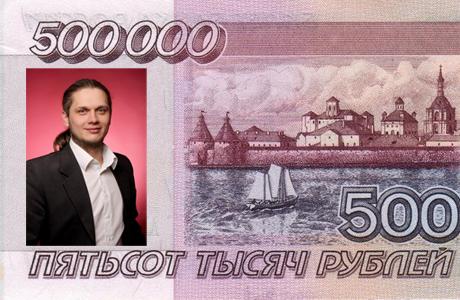 Как я материализовал 500 тысяч, или Мечтайте правильно!