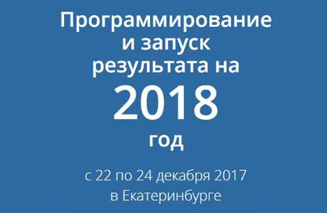 Программирование и запуск результата на 2018 год