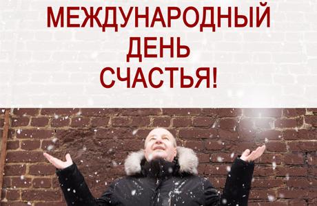 Поздравляю с Международным днём счастья!