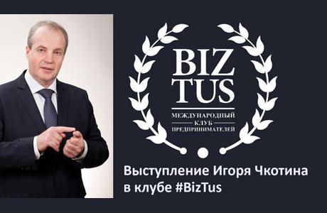 Игорь Чекотин на Встрече предпринимателей клуба #BizTus