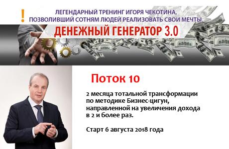 ДЕНЕЖНЫЙ ГЕНЕРАТОР 3.0 п.10