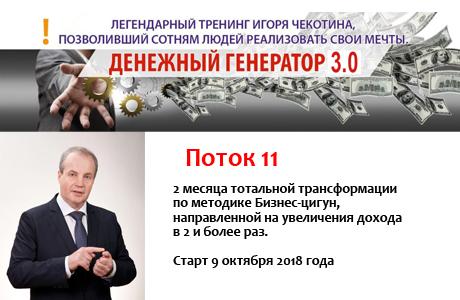ДЕНЕЖНЫЙ ГЕНЕРАТОР 3.0 п.11