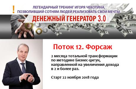 ДЕНЕЖНЫЙ ГЕНЕРАТОР. ФОРСАЖ