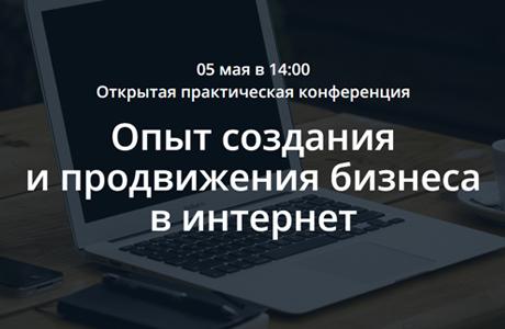 Опыт создания и продвижения бизнеса в интернет