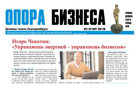Интервью в деловой газете «Опора бизнеса»