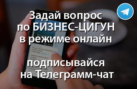 Задай вопрос по БИЗНЕС-ЦИГУН в режиме онлайн. Подписывайся на Телеграмм-чат.