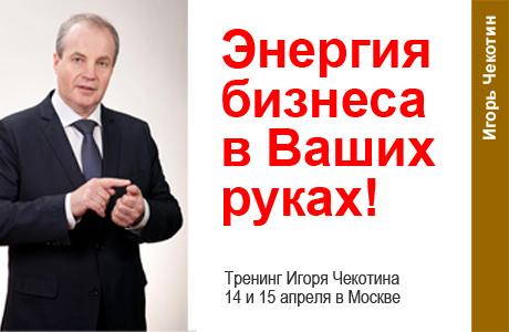 Энергия бизнеса в Ваших руках | Москва