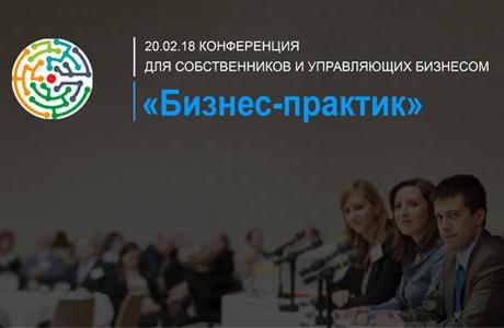 Конференция Бизнес-практик