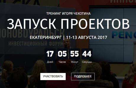 ЗАПУСК ПРОЕКТОВ тренинг Игоря Чекотина в Екатеринбурге