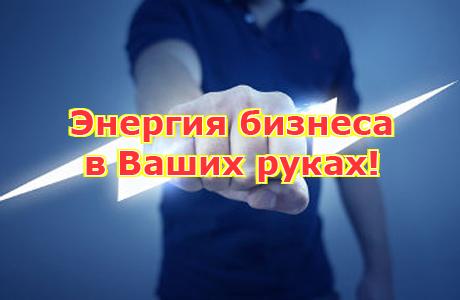 Энергия бизнеса в Ваших руках | Екатеринбург