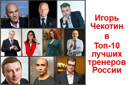 Игорь Чекотин в Топ-10 лучших тренеров России