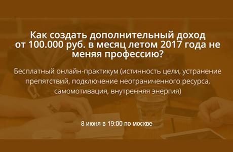 Как создать дополнительный доход от 100.000 руб. в месяц летом 2017 года не меняя профессию?